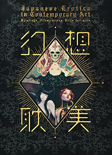 Japanese Erotica in Contemporary Art (Japanese Edition)