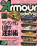 Armour Modelling (アーマーモデリング) 2007年 04月号 [雑誌]