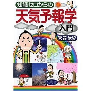 『知識ゼロからの天気予報学入門』