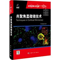 共聚焦显微镜技术(导读版)(英文版)