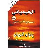 الخيميائي (Arabic Edition)