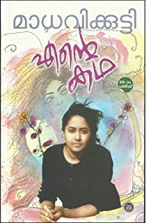madhavikutty books free download