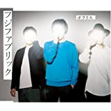 ポラリス(初回生産限定盤)(DVD付)