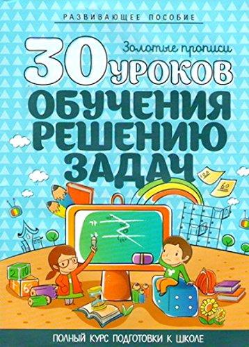 Download 30 urokov obucheniia resheniiu zadach.Polnyi kurs podgotovki k shkole pdf epub