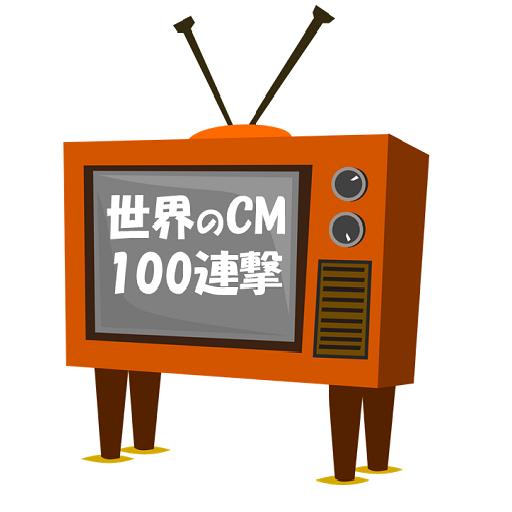 100 Impressive World Tv Commercial