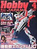 Hobby JAPAN (ホビージャパン) 2010年 04月号 [雑誌]