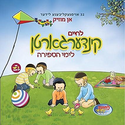 Amazon.com: LChaim Kindergarten - Sefirah Vocal CD + Song ...