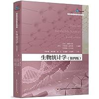 生物统计学(第四版)