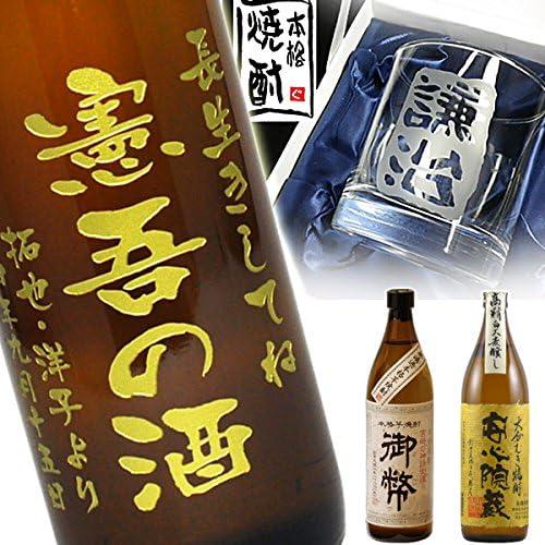 名入れギフト 【焼酎+バジョカ】 名入れ 焼酎とロックグラスセット 御幣(芋焼酎)