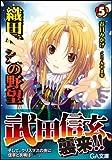 Oda Nobuna no Yabou Vol.5 (Novel)