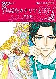 無垢なカナリアと王子 (ハーレクインコミックス)