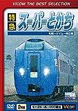 Railroad - Tokkyu Super Tokachi Sapporo-Tomamu-Obihiro Kan (2DVDS) [Japan LTD DVD] DL-4370
