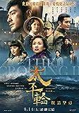 THE CROSSING Part 2 / 2015 / Starring Kaneshiro Takeshi, Zhang Ziyi, Song Hye Kyo, Huang Xiao Ming / John Woo Film / Bluray / eNgLiSh SuBtItLeD***