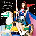 Doll☆Elements / 君のオモイ届けたい[初回生産限定盤E](小泉遙ver.)の商品画像