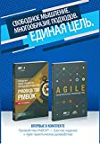 img - for A Guide to the Project Management Body of Knowledge (PMBOK(R) Guide-Sixth Edition / Agile Practice Guide Bundle (RUSSIAN) (Russian Edition) book / textbook / text book