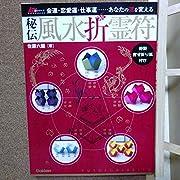 秘伝風水折霊符―金運・恋愛運・仕事運…あなたの運を変える (GAKKEN MOOK ムー謎シリーズ)