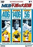 MLB不滅の大記録~偉業を達成したスーパースターたち~ [DVD]