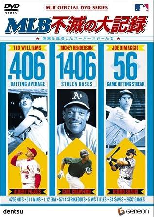 Amazon.co.jp | MLB不滅の大記録...