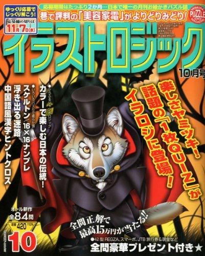 イラストロジック 2012年 10月号 [雑誌]