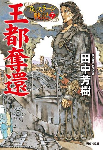 王都奪還: アルスラーン戦記7 (光文社文庫)