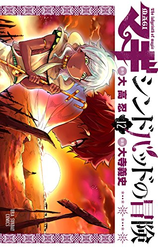 マギ シンドバッドの冒険 12 (裏少年サンデーコミックス)