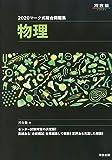マーク式総合問題集物理 2020 (河合塾シリーズ)