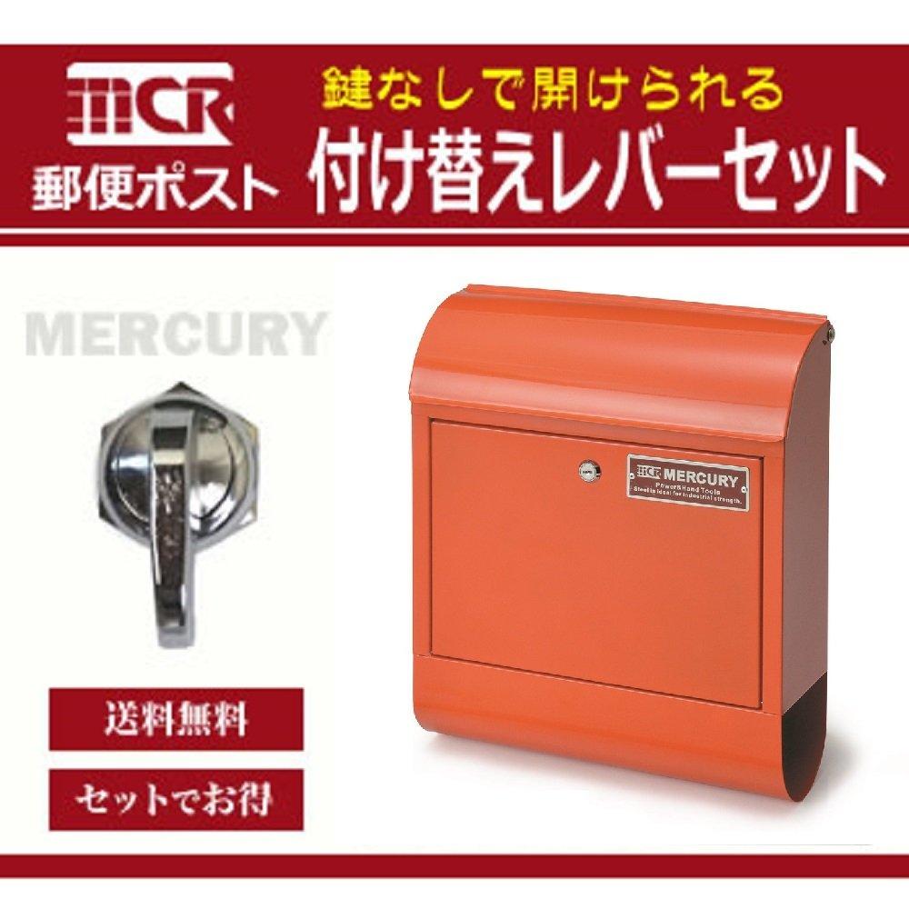 MERCURY マーキュリー MCR Mail Box 郵便ポスト 付替レバー セット ORANGE オレンジ B07D33VYXP 11800  オレンジ