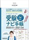 (アナログママ)analogmama 受験ナビ ふくふく手帳 手帳 スケジュール帳 <2021年受験用> 携帯 受験 A5 (白)