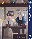 【単話売】恋をするつもりはなかった 2 (ドットブルームコミックスDIGITAL)