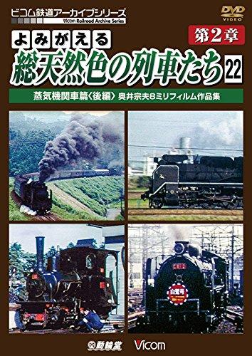 Railroad - Archive Series Yomigaeru Sou Tennenshoku No Ressha Tachi Dai 2 Sho 22 Jyoki Kikansha Hen <Last Part> Okui Muneo 8Mm Film Sakuhin Shu (Complete Edition) [Japan DVD] DR-4182 (Railroad Sou)