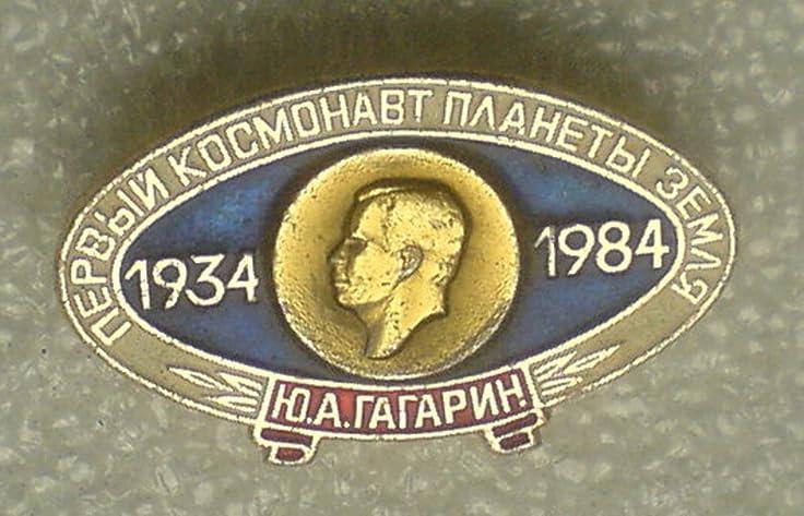 Amazon Yuri Gagarin First Cosmonaut Of The Planet Earth Ussr