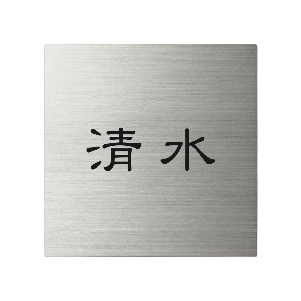 丸三タカギ 彫り込み済表札 【 清水 】 完成品 スクアド SQ-S-1-1-清水   B00RTKY212