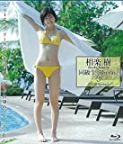 相楽樹 同級生3 [Blu-ray]