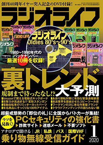 ラジオライフ 2020年1月号 画像
