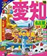 まっぷる 愛知 名古屋 知多・三河'18 (マップルマガジン 東海 4)