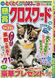 懸賞クロスワード Vol.14 (SUNーMAGAZINE MOOK)