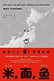 米,面,鱼:日本大众饮食之魂(日本各地大众生活中无可替代的特色饮食,美国《金融时报》年度饮食类图书佳作 理想国出品)