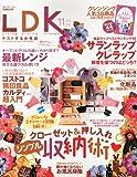 LDK 2013年11月号