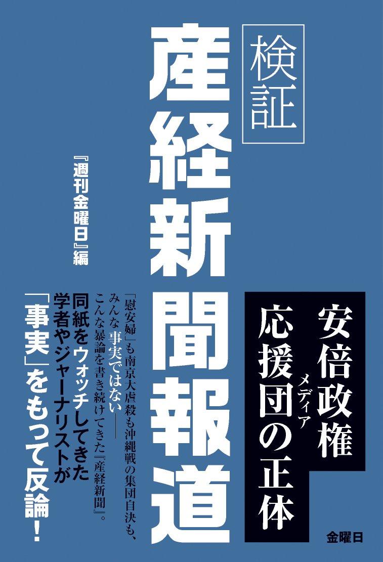 検証 産経新聞報道 | 『週刊金曜日』編 |本 | 通販 | Amazon