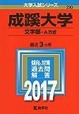 成蹊大学(文学部−A方式) (2017年版大学入試シリーズ)