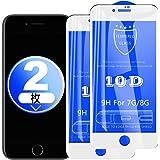 【2枚】iphone7 iphone8 ガラスフィルム 対応 10D 強化ガラス アップル アイフォン Iphone 8/7 用 9H高硬度 ihpone Aphone画面保護 (4.7 インチホワイト)