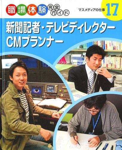 新聞記者・テレビディレクター・CMプランナー―マスメディアの仕事 (職場体験完全ガイド)