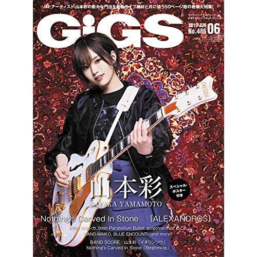 GiGS 2019年6月号 表紙画像