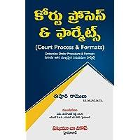 Court Process & Formats (Telugu)