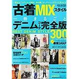 古着MIXスタイル 2010年秋号 小さい表紙画像