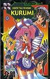 Steel Angel Kurumi Volume 1 (Steel Angel Kurumi (Graphic Novels))