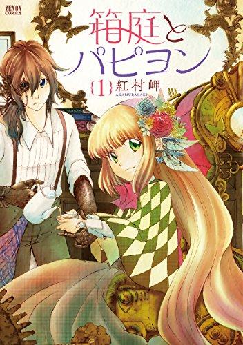 箱庭とパピヨン 1 (ゼノンコミックス)
