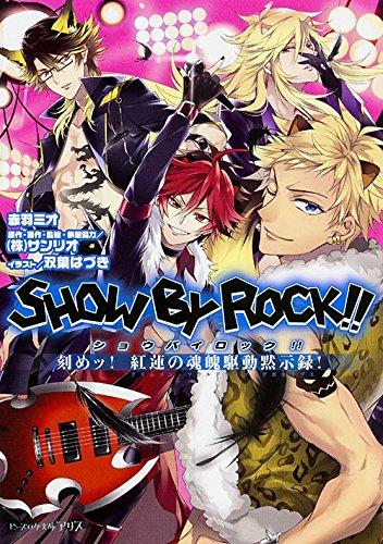 SHOW BY ROCK!! 刻めッ! 紅蓮の魂魄駆動黙示録! (ビーズログ文庫アリス)