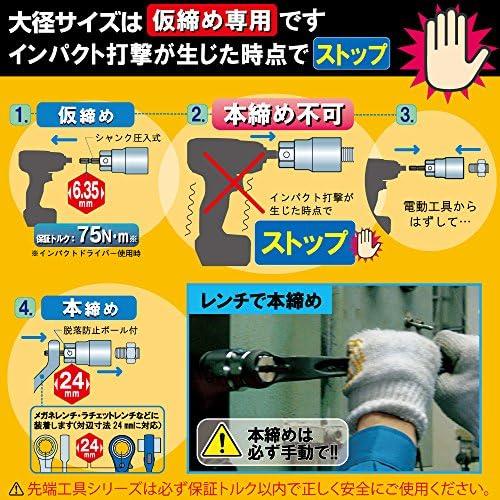 トップ(TOP) コンパクトソケット EDS-32C 呼び寸法:32×全長:93mm
