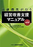金融機関が行う経営改善支援マニュアル【改訂版】
